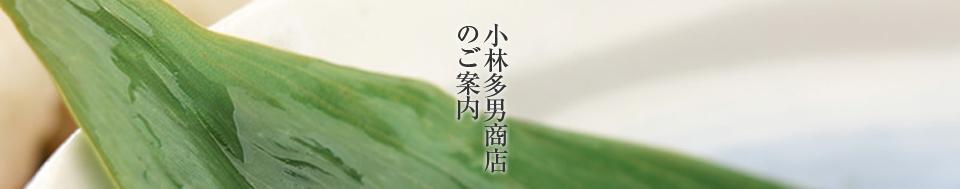 料理のつまものや菓子の色どりや仕切り、ネタ敷き、お弁当中の仕切りに。弊社の笹の葉は笹寿司から菓子の材料まで幅広く活用されています。